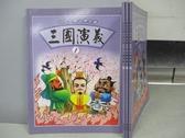 【書寶二手書T1/兒童文學_YEJ】四大古典文學名著-三國演義_1~4冊合售
