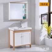 太空鋁浴室柜陶瓷洗衣槽 洗衣盆帶搓板水池陽臺落地式一體臺盆 QQ25764『MG大尺碼』