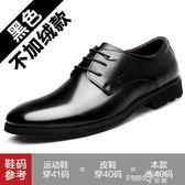 皮鞋男士休閒秋冬季加絨保暖韓版青年內增高英倫商務正裝棉鞋