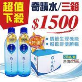 奇蹟水 - 極小分子團瓶裝水3箱(礦泉水、天然水、鹼性離子水)
