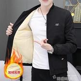 男士外套韓版休閒加絨夾克男春秋立領上衣潮流男秋冬裝加厚棉衣服 韓國時尚週