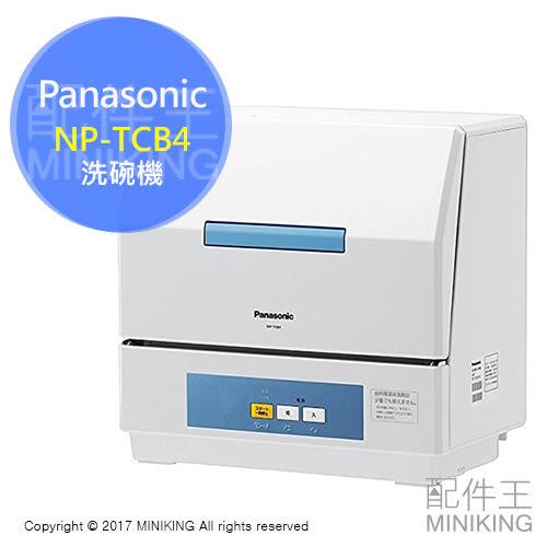 【配件王】日本代購 空運 Panasonic 國際牌 NP-TCB4 白 洗碗機 三人份 快速洗淨