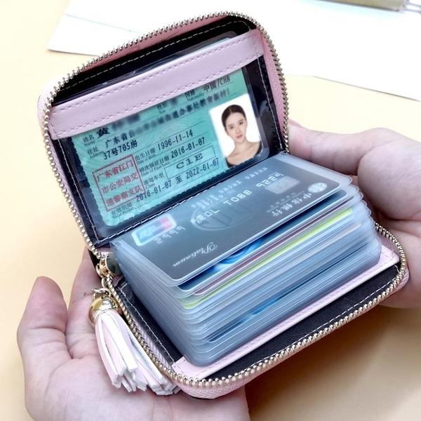 卡包 卡包女式韓版多卡位小巧大容量卡夾拉鏈短款信用卡套證件卡片包薄【快速出貨八折鉅惠】