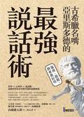 (二手書)古希臘名嘴亞里斯多德的最強說話術:協商、提親、開會都好用