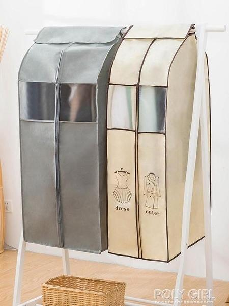 衣服防塵罩掛式衣袋家用衣物收納立體防塵袋衣櫃衣罩大衣套子ER型  ATF  夏季新品