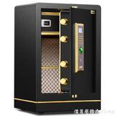 保險櫃德國CRN 一鍵開啟自動指紋保險櫃60cm高家用辦公全鋼 防盜保險箱 igo漾美眉韓衣