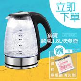 【Cook Pot 鍋寶】1.8L歐風快煮壺/電茶壺/ KT-1830-D 送 檸檬酸