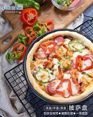 蛋糕模具法焙客披薩盤 烤盤模具家用烤箱用烘焙工具套裝6寸8寸9寸10寸12寸 米蘭潮鞋館YYJ