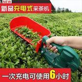 割草機無刷電動採茶機單人迷你便攜式修剪機充電綠籬機小型茶葉採摘機 免運 DF