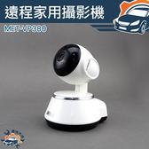 [儀特汽修]MET-VP380 密錄寶/遠程家用監視器 可旋轉1080P無線WIFI夜視功能