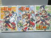 【書寶二手書T2/漫畫書_MCJ】小紅帽_1~3集合售