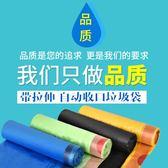 7捲自動收口垃圾袋加厚手提式家用穿繩廚房塑料袋中大號 年尾牙提前購