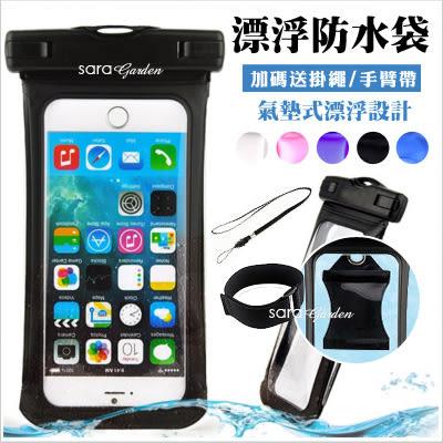 手機 防水袋 氣囊 氣墊 潛水袋 漂浮 臂套 掛繩