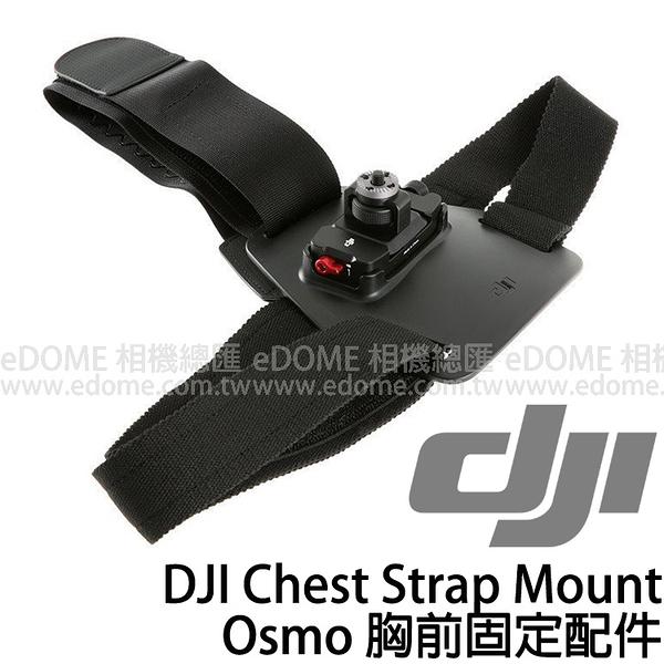 DJI 大疆 靈眸 Osmo Chest Strap Mount 胸前固定配件 (0利率 免運 總代理公司貨) 綁帶 PART 79 Osmo Plus Osmo+