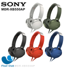 Sony 頭戴式重低音線控耳機 MDR-XB550AP 五色 (限宅配)