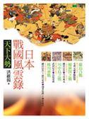 (二手書)日本戰國風雲錄‧天下大勢—嚴島合戰、桶狹間之戰、川中島之戰、姊川會戰