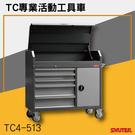 樹德SHUTER-TC專業活動工具車系列 TC4-513 工具車 廠房 汽機車維修站 自行車保養站 工業整理