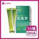 【陪你購物網】微藻葉黃素凍(10條/盒)