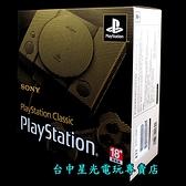 【懷舊主機 PS1】迷你 PS 主機 PlayStation Classic 【太空戰士7 實感賽車 鐵拳】台中星光電玩