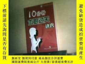 二手書博民逛書店10分鐘求職過關決竅罕見QY26896 張和平 現代教育 出版2