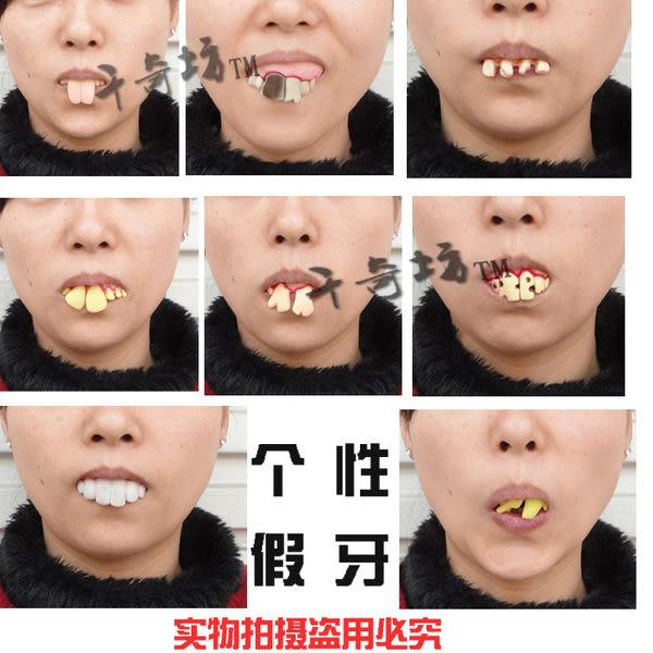 個性假牙+黑胡子6個22g