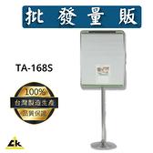 【鐵金鋼】TA-168S 標示/告示/招牌/飯店/旅館/酒店/俱樂部/餐廳/銀行/MOTEL/公司行號/遊樂場