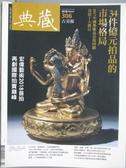 【書寶二手書T1/雜誌期刊_ZGI】典藏古美術_306期_34件億元拍品的市場格局