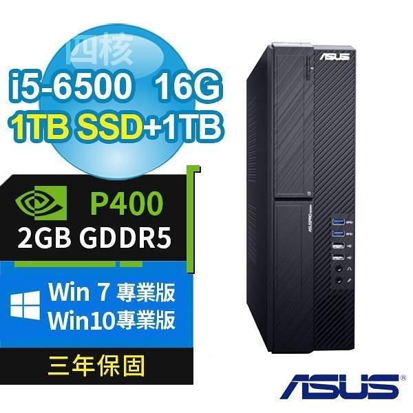 【南紡購物中心】ASUS 華碩 Q270 SFF 商用電腦(i5-6500/16G/1TB SSD+1TB/P400 2G/W7P/三年保固)
