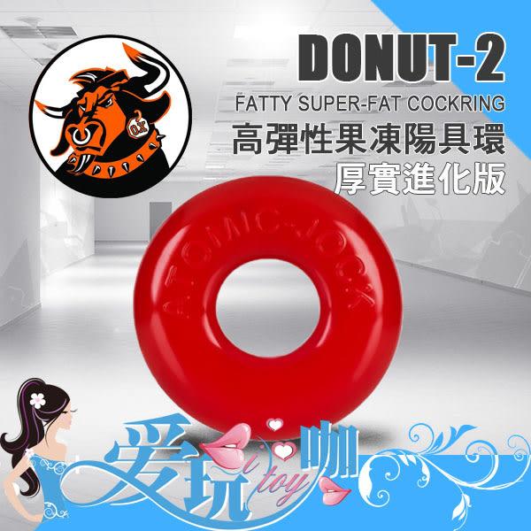 【熱情紅】美國剽悍公牛 高彈性果凍陽具環第二代厚實進化版 DO-NUT-2 FATTY SUPER-FAT COCKRING 屌環