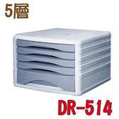 【西瓜籽】五層收納櫃多 效率櫃DR 514