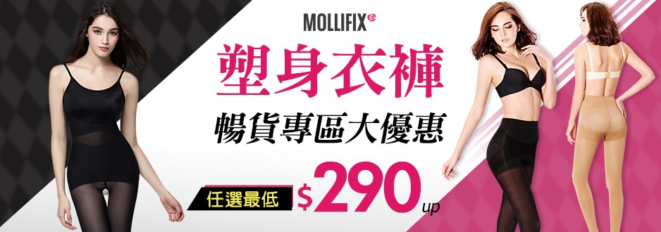 mollifix-imagebillboard-b82cxf4x0938x0330-m.jpg