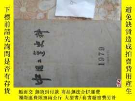 二手書博民逛書店罕見中國工運史料:1979年第1期(總第9期)Y227505 中