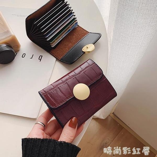 小卡包女2020新款潮韓版短款搭扣風琴小錢夾超薄女式小巧信用卡套「時尚彩紅屋」