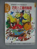 【書寶二手書T4/兒童文學_JEJ】巧克力工廠的秘密_羅爾德達爾