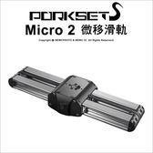 至品創造 Porksets Micro 2 微移滑軌 最大承重8KG 滑軌 雙倍 小型 錄影 軌道★24期0利率★ 薪創數位