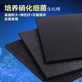 魚缸過濾棉黑色生化棉水族箱高密度加厚海綿凈水凈化網棉過濾材料