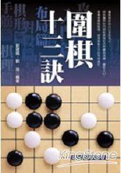 圍棋十三訣