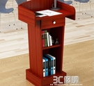 。講台演講台發言台簡約教師講台桌主持接待台咨客台會議小型迎賓HM 3C優購