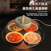 多功能 飯菜消毒保溫罩 家用智慧恒溫加熱插電飯蓋解凍透明飯菜罩 果果輕時尚