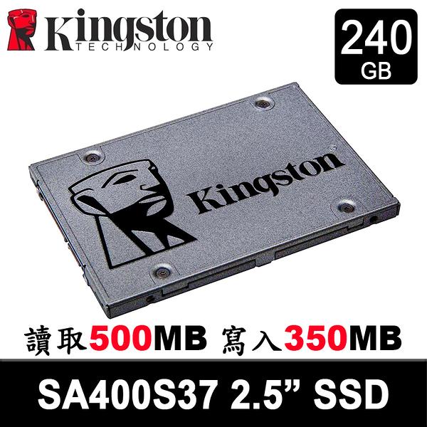 【免運費】Kingston 金士頓 A400 240GB SSD 固態硬碟 讀500寫350 3年保固 SA400S37/240G