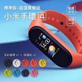 小米手環4  標準版 套裝 繁體中文 運動手環 保貼 彩色 大螢幕 心率檢測 LINE 支付寶