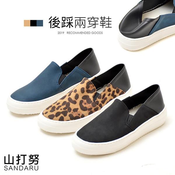 兩穿休閒鞋 壓紋皮革簡約樂福鞋- 山打努SANDARU【2468869#46】