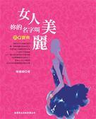 (二手書)衣Q寶典:女人,妳的名字叫美麗