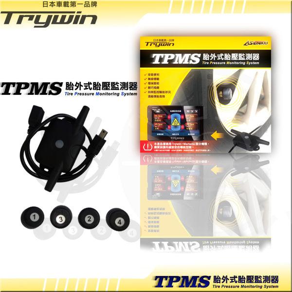 (贈3孔點煙器)【Trywin】TPMS MS 簡易胎外式胎壓監測器