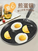 煎雞蛋鍋蛋餃神器煎蛋荷包蛋模具小迷你平底鍋早餐四格孔不粘家用 童趣屋