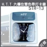 HTT 六欄位雙色帶打卡鐘 STR-13 可外接響鈴 12組鬧鐘時間設定 雙色色帶打印 可傑