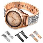 三星 Gear S3 active 磨砂鑽錶帶 蘋果錶帶 金屬錶帶