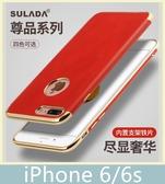 iPhone 6/6s (4.7吋) 尊品系列 手機殼 納米電鍍環保TPU 純手工貼皮 自帶磁性功能 全包 手機套 保護殼