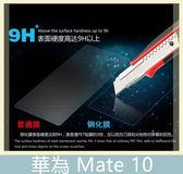 華為 HUAWEI Mate 10 鋼化玻璃膜 螢幕保護貼 0.26mm鋼化膜 9H硬度 鋼膜 保護貼 螢幕膜