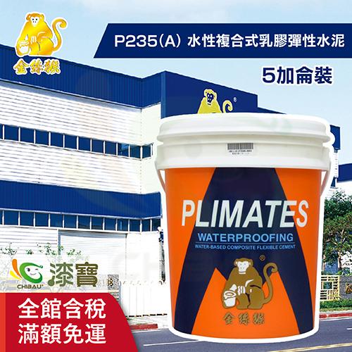 【漆寶】金絲猴│水性複合式乳膠彈性水泥P-235(A劑) (5加侖裝)